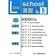 ロースクール演習〈No.5〉 [単行本]