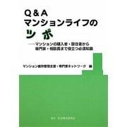 Q&A マンションライフのツボ―マンションの購入者・居住者から専門家・相談員まで役立つ必須知識 [単行本]