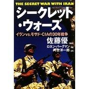 シークレット・ウォーズ―イランvs.モサド・CIAの30年戦争 [単行本]