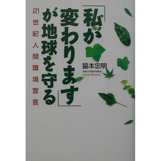 ヨドバシ.com - 「私が変わりま...
