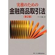 実務のための金融商品取引法 第2版 [単行本]