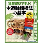 2級建築士設計製図試験対策 建築模型で学ぶ!木造軸組構法の基本 [単行本]
