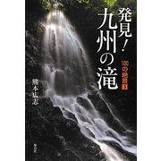 発見!九州の滝―100の絶景〈3〉 [単行本]