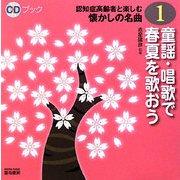 童謡・唱歌で春夏を歌おう(CDブック認知症高齢者と楽しむ懐かしの名曲〈1〉) [単行本]