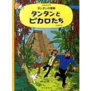 タンタンとピカロたち ペーパーバック版(タンタンの冒険) [絵本]