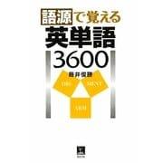 語源で覚える英単語3600 [単行本]