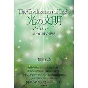 光の文明〈第1集〉魂の記憶 [単行本]