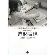 造形表現(新・保育内容シリーズ〈6〉) [単行本]