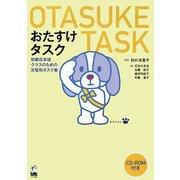 おたすけタスク―初級日本語クラスのための文型別タスク集 [単行本]