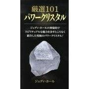 厳選101パワークリスタル-ジュディ・ホールの神秘的でスピリチュアルな魅力を余すところなく紹介した究極のパワ(GAIA BOOKS) [単行本]