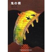 鬼の橋(福音館文庫) [新書]