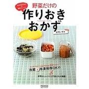 野菜だけの作りおきおかず―izumimirunの簡単アレンジ! [単行本]