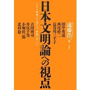 日本文明論への視点―われら何処より来たり、何処へ往くか [単行本]