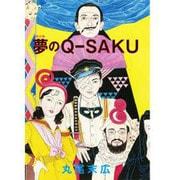 夢のQ-SAKU 改訂版 [コミック]