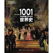ビジュアル 1001の出来事でわかる世界史 [単行本]