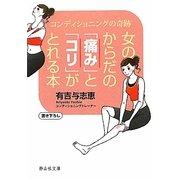 女のからだの「痛み」と「コリ」がとれる本―コンディショニングの奇跡(静山社文庫) [文庫]