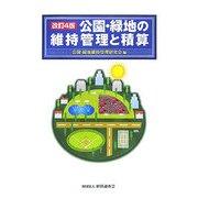 公園・緑地の維持管理と積算 改訂4版 [単行本]