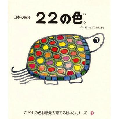 22の色―日本の色彩(こどもの色彩感覚を育てる絵本シリーズ) [絵本]