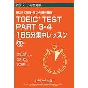 TOEIC TEST PART3・4 1日5分集中レッスン―頻出126問+6つの基本戦略(苦手パート完全克服) [単行本]