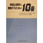 神経心理学を理解するための10章 [単行本]