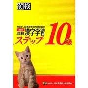 漢検10級漢字学習ステップ 改訂版 [単行本]