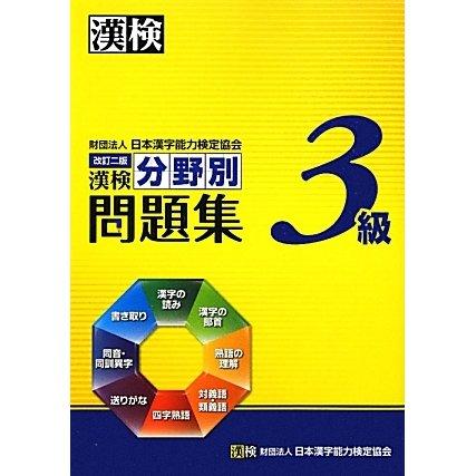 漢検3級分野別問題集 改訂二版 [単行本]