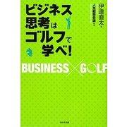 ビジネス思考はゴルフで学べ! [単行本]