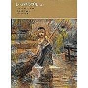 レ・ミゼラブル〈上〉(古典童話シリーズ) [単行本]