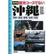 観光コースでない沖縄―戦跡・基地・産業・自然・先島 第四版 [単行本]
