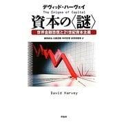 """資本の""""謎""""―世界金融恐慌と21世紀資本主義 [単行本]"""