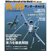 A-10サンダーボルト2(イカロス・ムック 世界の名機シリーズ) [ムックその他]