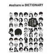 五味アイコンブック―#oshare in DICTIONARY [単行本]