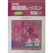 韓国語レッスン 初級〈2〉 改訂版 [単行本]
