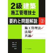 2級建築施工管理技士 要約と問題解説〈2〉施工管理法・法規・共通 [単行本]