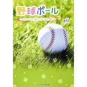 野球ボール―あいつと追いかけた夢(ケータイ小説文庫) [文庫]
