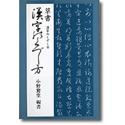 草書―漢字のくずし方 [単行本]