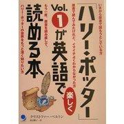 「ハリー・ポッター」Vol.1が英語で楽しく読める本 [単行本]
