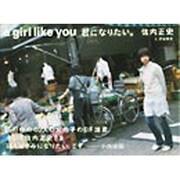 a girl like you~君になりたい。 [単行本]