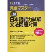 完全マスター1級 日本語能力試験文法問題対策 改訂版 [単行本]
