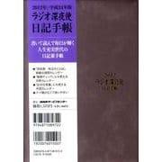 ラジオ深夜便日記手帳 2012年版 [単行本]