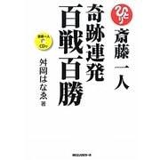 斎藤一人 奇跡連発百戦百勝 [単行本]