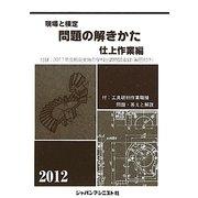 現場と検定 問題の解きかた 仕上作業編〈2012年版〉 [単行本]