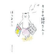 カーサの猫村さん 1 [単行本]