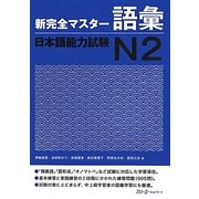 新完全マスター語彙 日本語能力試験N2 [単行本]