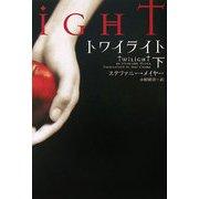 トワイライト〈下〉(ヴィレッジブックス) [文庫]