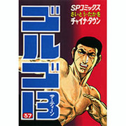 ゴルゴ13 37(SPコミックス) [コミック]