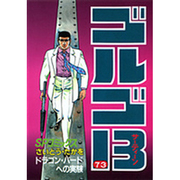 ゴルゴ13 73(SPコミックス) [コミック]