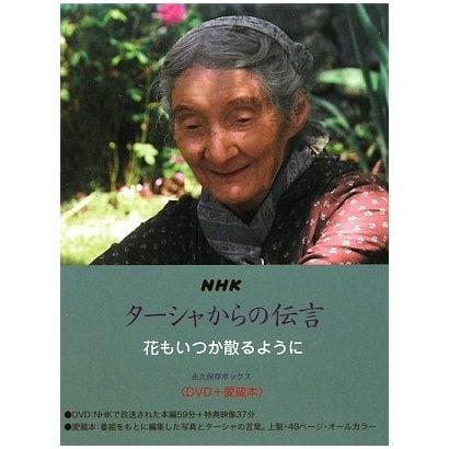 NHK ターシャからの伝言―花もいつか散るように