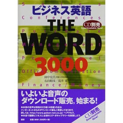 ビジネス英語THE WORD3000 [単行本]
