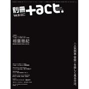 別冊+act. Vol.8 (2012)-CULTURE SEARCH MAGAZINE(ワニムックシリーズ 185) [ムックその他]